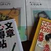 図書館で借りた書籍記録⑧、ついでに 「言語表現法講義」備忘録も。