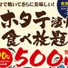 新宿でホタテが7日間限定食べ放題500円!!!「新宿産直横丁 大神水産」