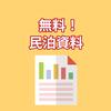 『エアコンのリモコン』英語マニュアル 【三菱: RH081】