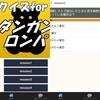 『ダンガンロンパ』の無料クイズアプリです('ω')
