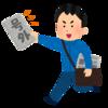 産経新聞さんへ「幼児教育無償化を後押してね」