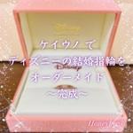 ケイウノでディズニーの結婚指輪をオーダーメイド⑤ついに完成!