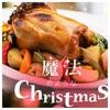 正月とクリスマスの食事、なんとか準備。オイシックスありがとう。