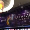 映画『ラ・ラ・ランド』はなぜ最高なのか(ネタバレあり)