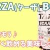 【レビュー】TARZA(ターザ) BCAAマンゴー風味は美味しくてごくごく飲める!