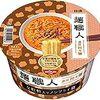 【レビュー】日清麺職人 担々麺 美味しいけど、麺の滑りが気になります。