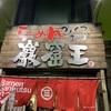 帯広市内で、夜遅くまでやっているラーメン店「らーめん巌窟王」
