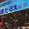 川崎②-風鈴市