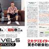 マジか!レベルファイブ日野晃博さんと稲船敬二さんの新ゲーム会社「LEVEL5 comcept」を設立!!!