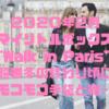 【暖冬にモコモコ手袋&鞄】My Little Walk in Paris Box