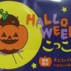 静岡県のみやげで有名なお菓子「こっこ」にハロウィン仕様の「チョコ&パンプキン味」が期間限定で登場