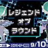 【ポケモン剣盾】公式大会「レジェンドオブラウンド」が開催!