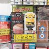 東京メトロ ミニオンズのスタンプラリーをまわってみる。