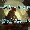 シーズン・キャット第2週(10/6~10/12)まとめ