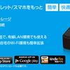 【スマホ】お手持ちのHDDやUSBメモリがWifi接続できる!便利なモバイルストレージ