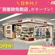 日本初の「到着時免税店」が成田空港の第2ターミナルに登場