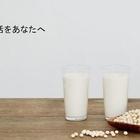 「小さな豆乳工場」で手作り豆乳が15分で簡単にできます【豆乳くらぶ】