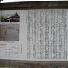 屋敷跡の説明板