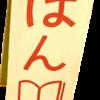 昔の本棚 ~序~