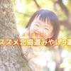 道民太鼓判!オススメ北海道おみやげ9選!