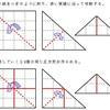 折り紙の切断問題(5)の解