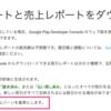 Googleplayの売上レポート(販売レポート)の時差は+16時間!?