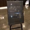 羽田国際空港 ANAスイートラウンジ  DINING h 写真付きメニュー(2018年10月)