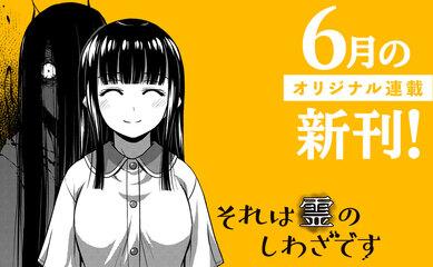 【6月刊】オリジナル連載の単行本が発売中!