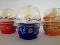 赤城乳業「Sof'(ソフ)」バニラ、キャラメル、チョコバニラのレビュー。ソフトクリームの上だけ食べよう祭!