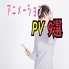 曲の雰囲気とベストマッチ!PV、MVにアニメーションが使われている邦楽9選!