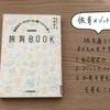【読了】旅育BOOKを読みました。子連れでも旅したい!!