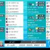 【ポケモン剣盾シングルランクマ】S7使用構築 最終レート2009 178位 本物スタン