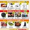 【1/10】夢ふくらむツルハドリームキャンペーン 【レシ/はがき*web】