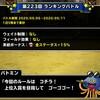 level.1778【ゾンビ系15%UP】第223回闘技場ランキングバトル初日