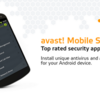 Androidスマートフォンのセキュリティソフトは「avast! Mobile Security」におまかせ
