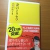 妻のトリセツ 黒川伊保子 講談社新書