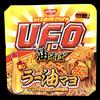 【飯テロ】日清 UFO 油そば ラー油マヨ 【商品レビュー】
