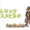 【Re:build】エクソシスト+プレイグドクター+ドルイド