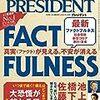 PRESIDENT (プレジデント) 2020年05月29日号 真実(ファクト)が見える。不安が消える  FACTFULNESS/大恐慌が終わる日 世界経済「超」入門