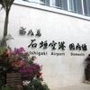 キャンセルした石垣島旅行、いつかまた!のための記録・ANAインターコンチネンタル石垣リゾートのクラブインターコンチネンタル