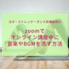 zoomでオンライン講座中に音楽やBGMを流す方法