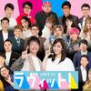 TBS朝の新番組『ラヴィット!』出演者がひどすぎるwwwww「朝からうるさそう」「ゲロ吐きそう」「矢田亜希子が浮いてる」