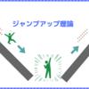 急な下り坂で奮起すれば、大ジャンプができる理論。