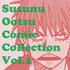 ススヌのブログ漫画総集編vol.1【漫画まとめ】