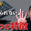 【飲食店開業】日本政策金融公庫の創業融資で高確率でNGな人『共通の4つの特徴』