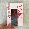 【ご案内】別府鉄輪朝読書ノ会 7.28