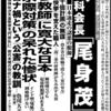 世界中がコロナ禍でヘタレテてきた経過があったのに,まだ「コロナに打ち勝つ証し」みたいに五輪を開催したい菅 義偉の陰謀的期待,ワクチン接種状況も遅々としか進行していないのに,それでも大仰に報道するたとえば『日本経済新聞』の「感染症村に対して無批判」である報道姿勢