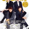【Sparkle まとめ】◆吉沢亮◆雑誌◆内容