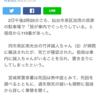 男児車内置き去りで死亡。祖母失念。仙台市泉区