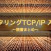 【技術書まとめ16】マスタリングTCP/IP 入門編